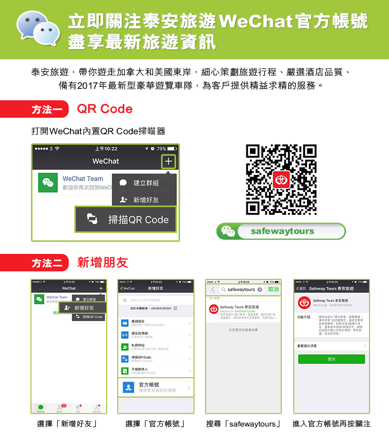 WeChat_Instruction