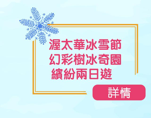 winter_grid1