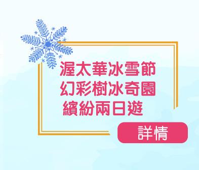 winter_mobile_grid1