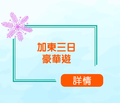 winter_mobile_grid2