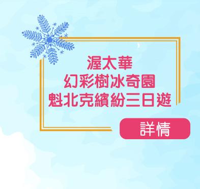 winter_mobile_grid5